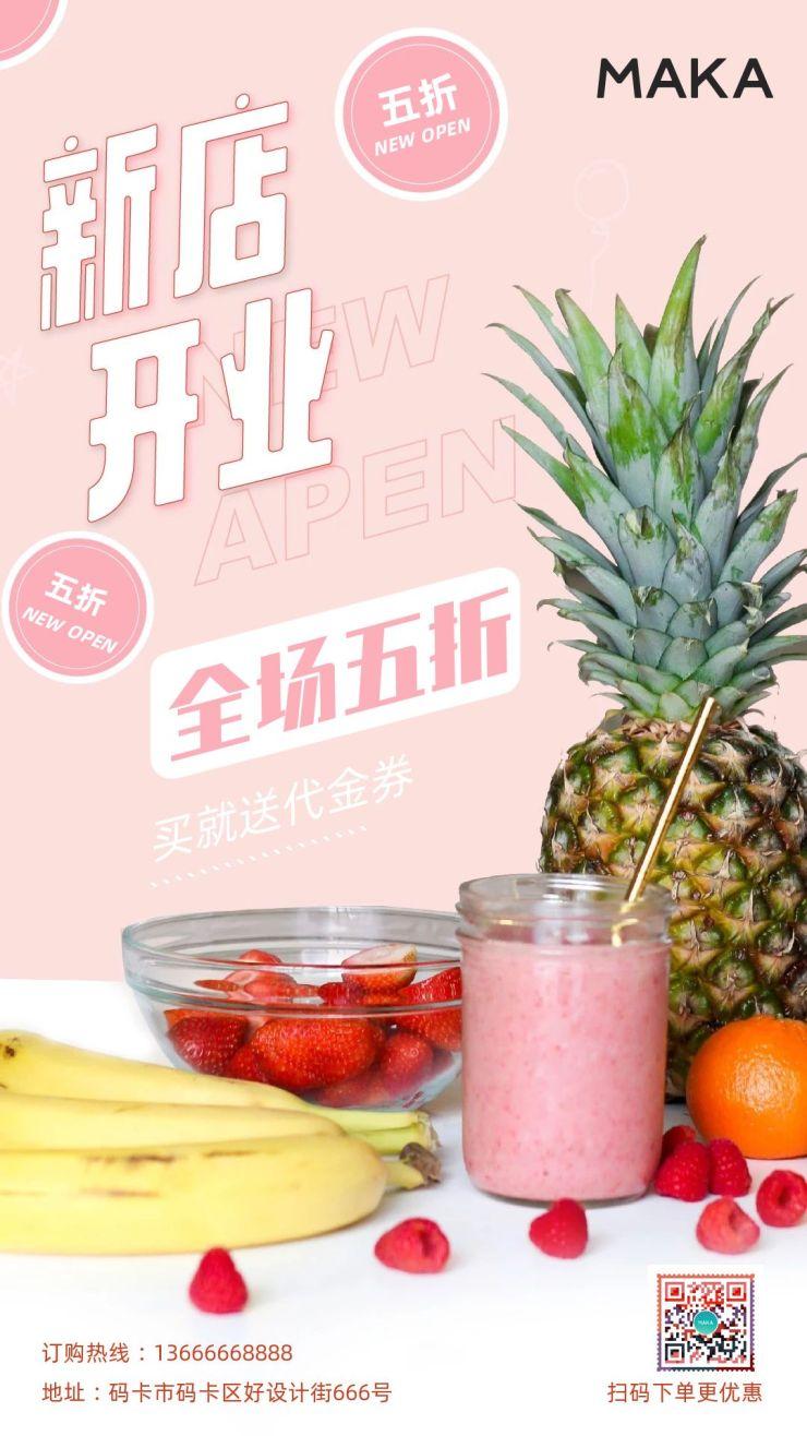 粉色清新简约生鲜水果新店开业促销手机海报