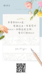 感恩节温馨祝福感谢贺卡个人企业海报-浅浅设计