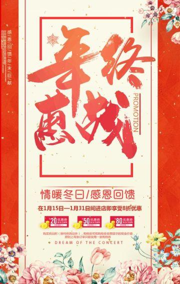 年终特惠节日促销专用模版