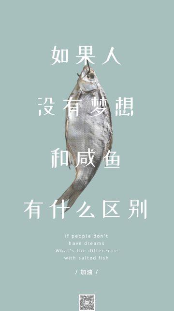如果人没有梦想和咸鱼有什么区别 励志正能量日签配图海报