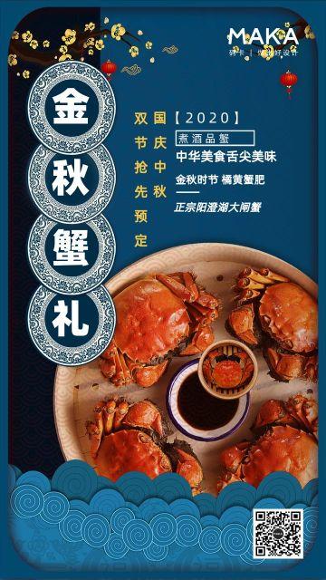 蓝色立体中国风古典艺术大闸蟹餐饮美食海报