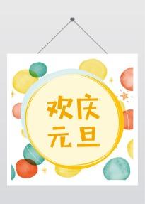 欢庆元旦新年公众号封面次条小图