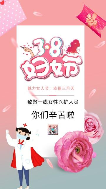 粉色清新文艺38妇女节祝福贺卡宣传海报