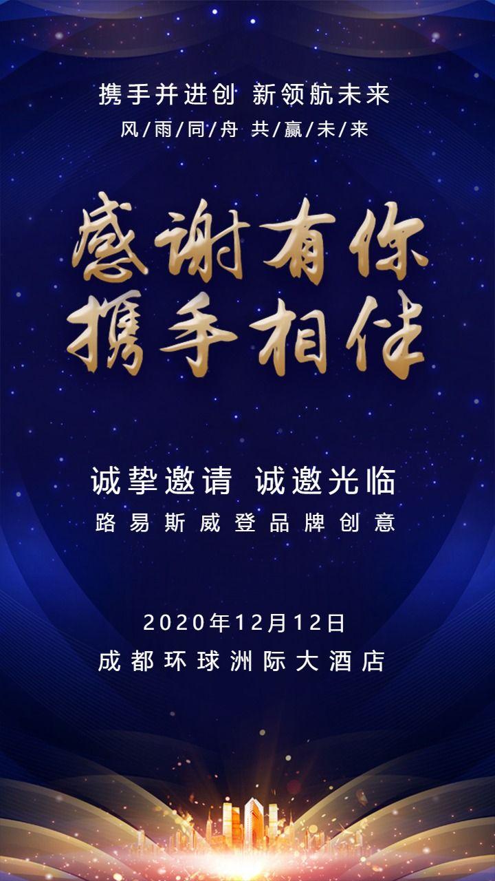 商务蓝色企业活动年会答谢会年终盛典邀请函