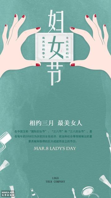 清新三八妇女节海报设计 >