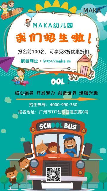 卡通春季幼儿园招生宣传手机海报模版