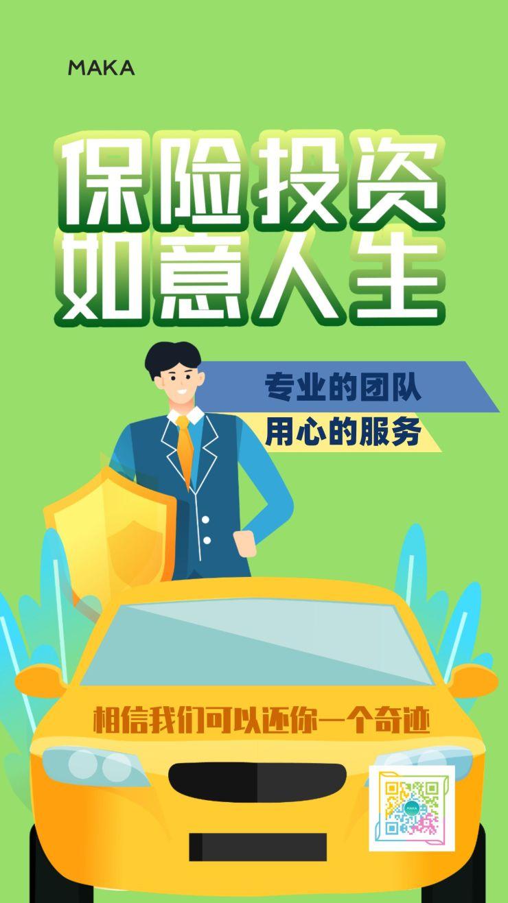 绿色保险投资理财产品宣传海报