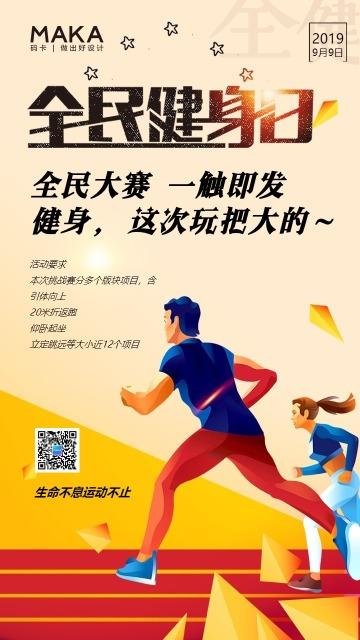 手绘卡通全民健身日活动通知宣传推广海报