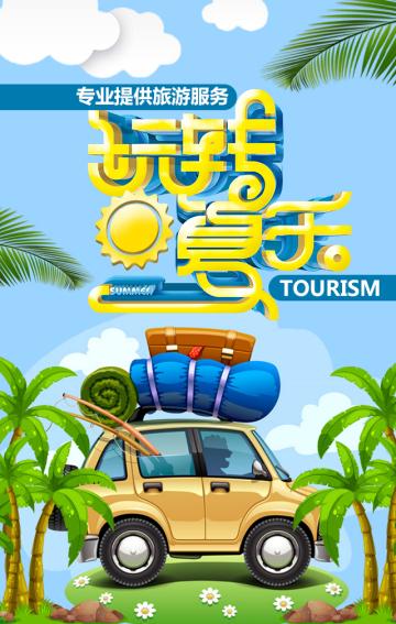暑假旅游推广线路介绍行程促销模板