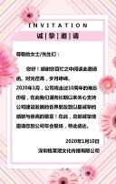 粉色大气简约时尚活动邀请函