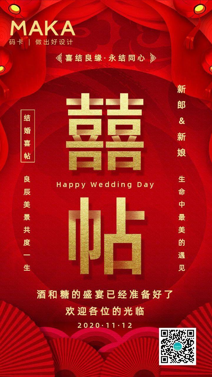 红色喜庆婚礼请柬中式古典手机海报