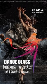 黑色炫酷舞蹈培训机构招生宣传视频