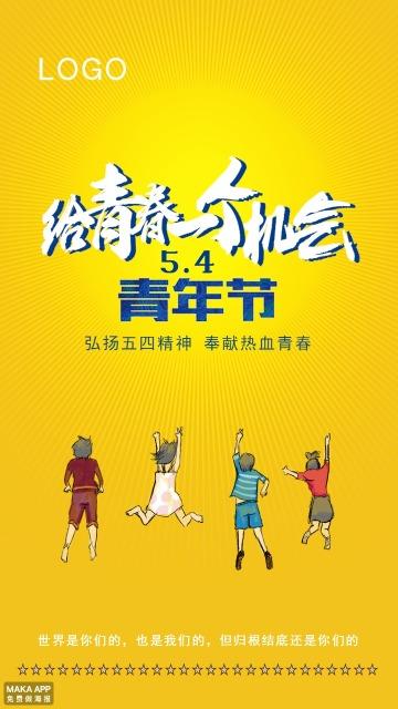 创新卡通清新青年节海报给青春的机会54