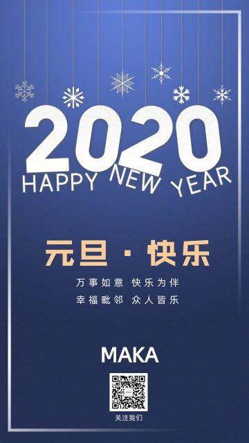 元旦新年时尚酷炫海报简约大气2020新年快乐蓝色科技企业宣传节日祝福海报