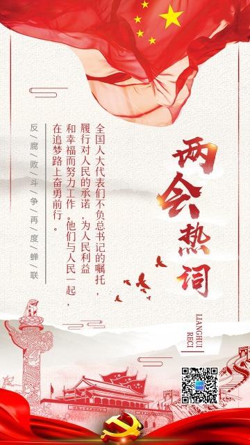 红色简约全国两会热词十九届三中全会党建宣传海报
