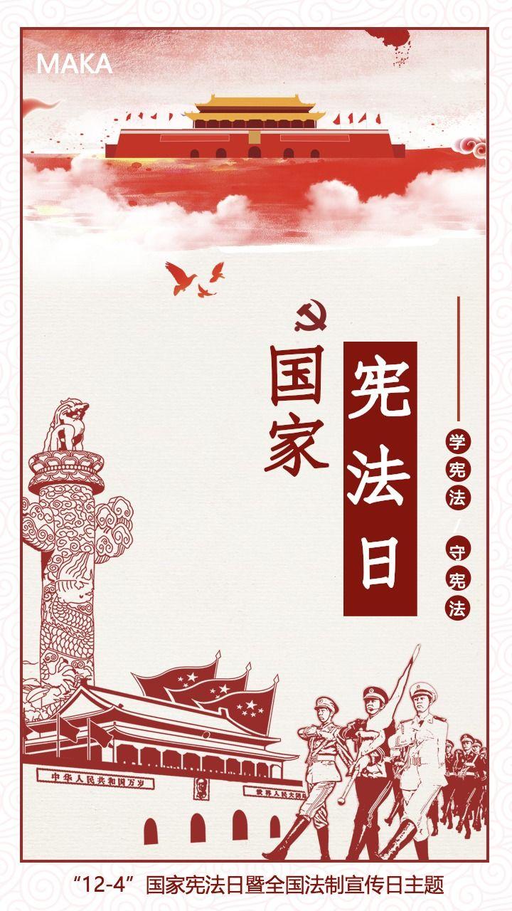 复古血色情怀红色十二月四日国家宪法日宣传海报手机海报