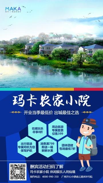 清新田园风农家小院开业游玩攻略宣传活动海报