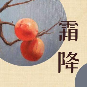 霜降二十四节气文化习俗民俗风俗企业宣传推广简约卡通微信公众号封面小图通用