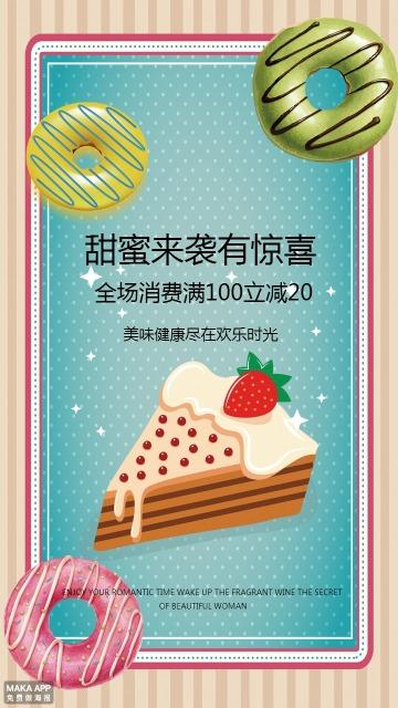 面包甜品蛋糕店促销宣传活动