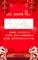 中国红高端大气邀请函/元旦/春节/年会/喜庆/订货会/年终答谢会