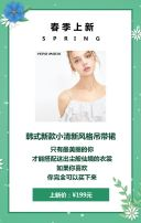 小清新森系风格春季上新春季新品服饰鞋包时尚产品促销宣传H5