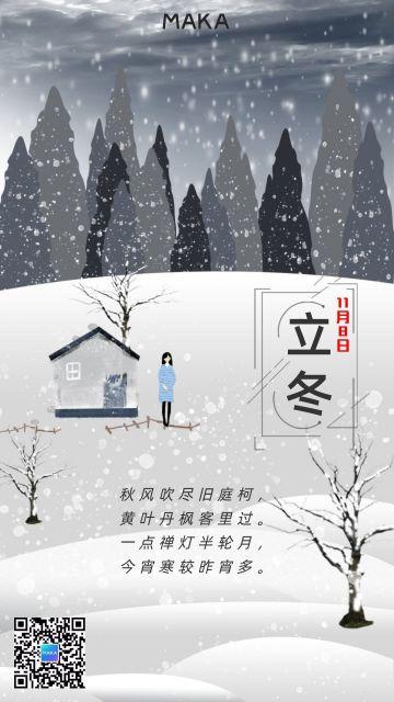 卡通漫画风立冬宣传手机海报