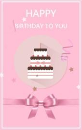 生日快乐贺卡,祝福