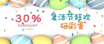 彩色手绘复活节彩蛋促销公众号头条