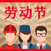 五一劳动节促销活动宣传推广话题互动分享红色简约卡通微信公众号封面小图通用