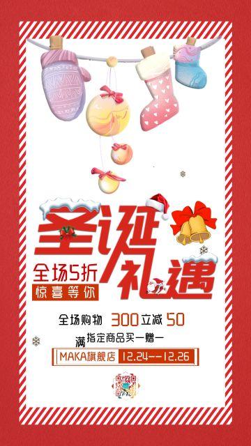 文艺清新卡通手绘红色圣诞节产品促销宣传海报
