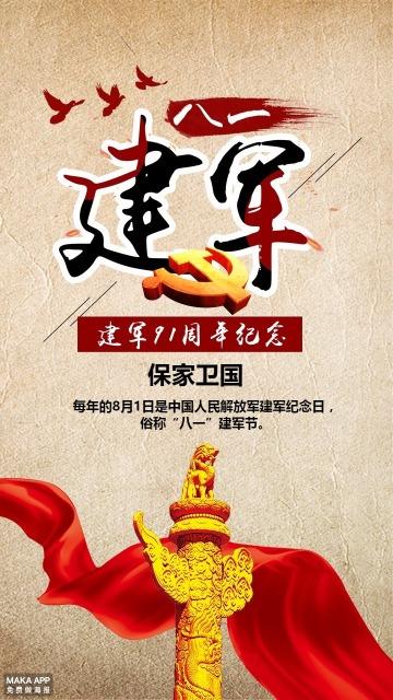 中国人民解放军建军91周年纪念日八一建军节海报