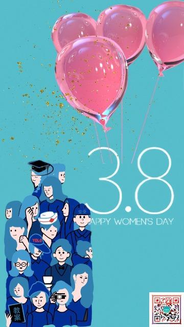 三八妇女节女神节宣传浪漫气球皇冠通用祝福海报日签