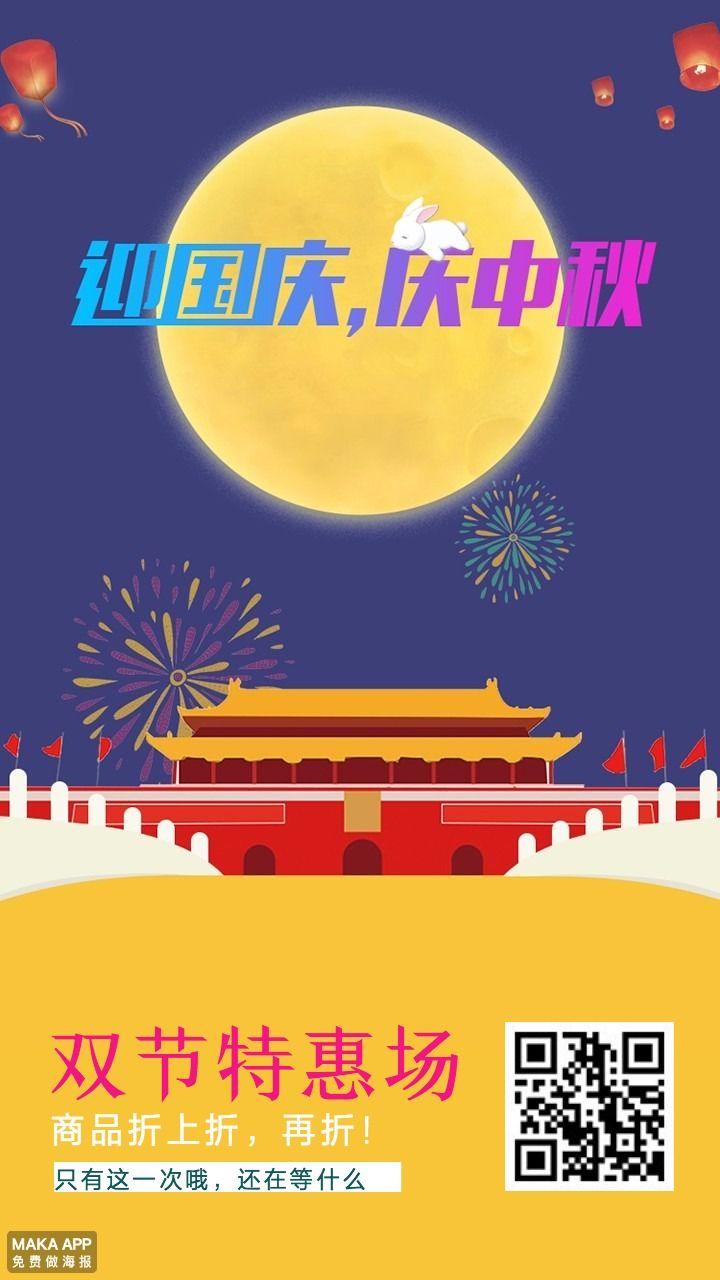 紫黄色中秋国庆双节促销海报