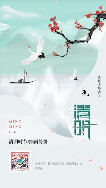 清明节中国风格宣传海报