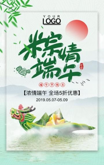 中国风端午节商家促销宣传H5模板