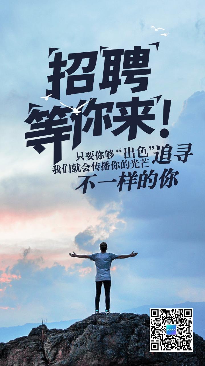 文艺小清新大海蓝色企业公司创意90后青春校园招聘海报