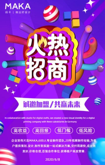 企业招商商务紫色简介企业介绍宣传H5