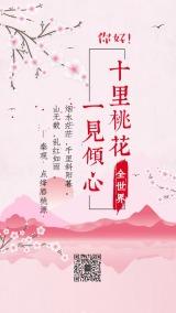 手绘粉红小清新文艺情侣桃花日签早安招聘海报