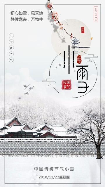 小雪宣传海报