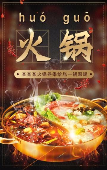 火锅店宣传美食餐饮活动推广