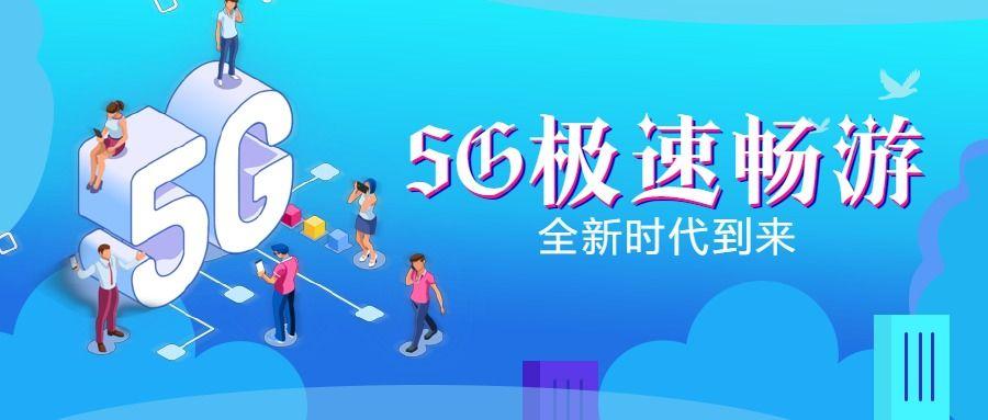 手绘风5G极速畅游公众号首图