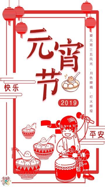 中国风卡通剪纸文艺清新白色红色色元宵节祝福宣传推广海报
