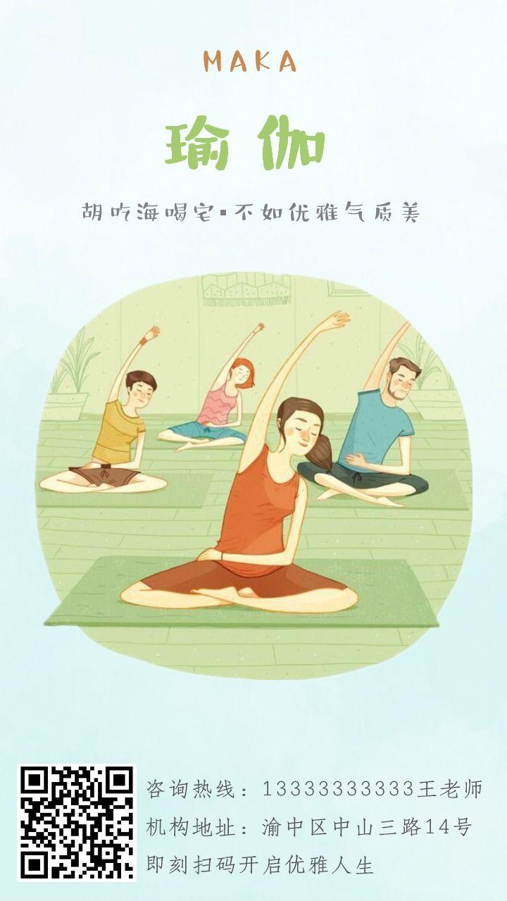 【7】瑜伽馆培训招生活动宣传推广清新卡通海报-浅浅设计