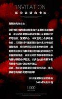 高端时尚论坛会议峰会酒会展会晚会新品发布会邀请函