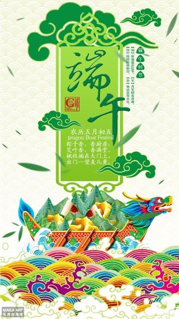 中国传统节端午文化习俗宣传祝福贺卡祥云波浪龙舟-曰曦
