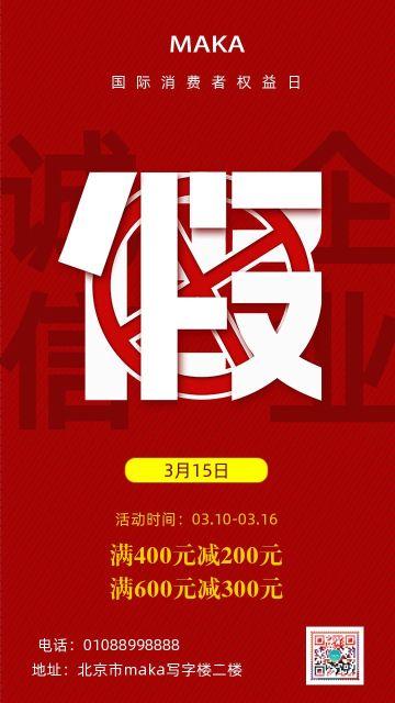 315消费者权益日简约风节日促销宣传海报
