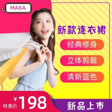 时尚炫酷女装连衣裙促销活动主图直通车模板