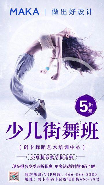 紫色少儿街舞培训招生宣传海报