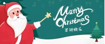 圣诞快乐微信公众号封面新版