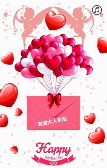 粉色浪漫唯美风情人节表白祝福回忆相册H5